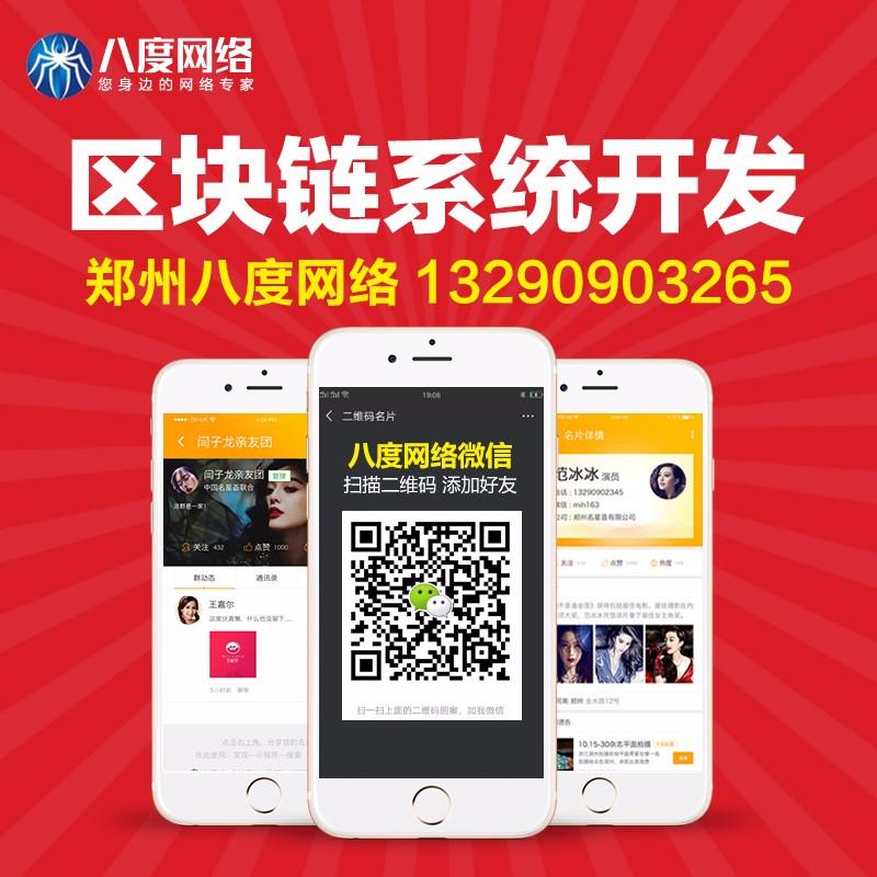 郑州微信裂变分销系统开发,微信裂变分销系统制作价格,郑州八度网络